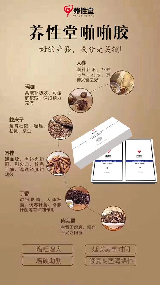养性堂啪啪胶5.jpg